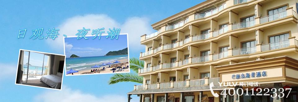 南澳巴厘岛海景酒店_预付担保有房_深圳海滨酒店酒店