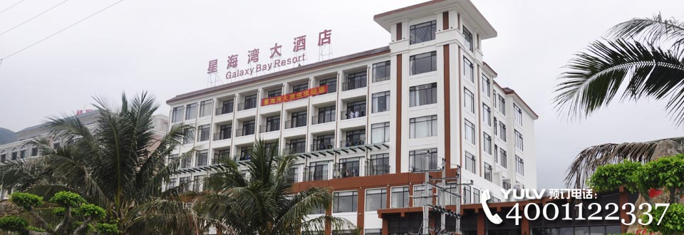 下川星海湾大酒店
